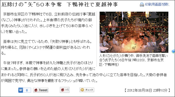 http://www.kyoto-np.co.jp/sightseeing/article/20120806000156