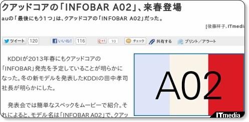 http://www.itmedia.co.jp/mobile/articles/1210/17/news068.html