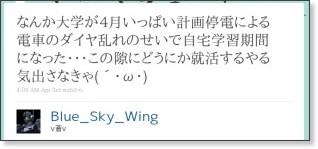 http://twitter.com/Blue_Sky_Wing/status/54499637385641984