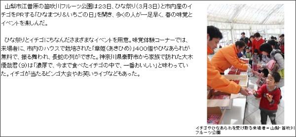 http://www.sannichi.co.jp/local/news/2013/02/24/9.html