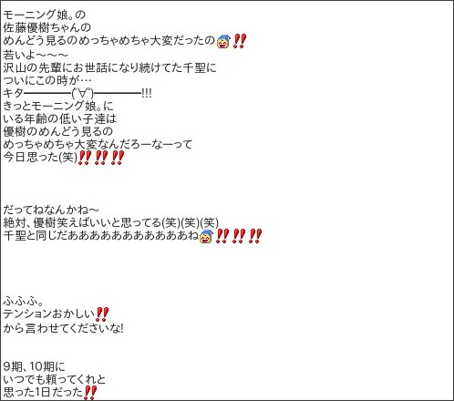 http://gree.jp/c_ute/blog/entry/644131679