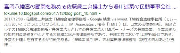 https://www.google.co.jp/search?ei=OcPpWpT_Jo-cjwPgwbWQBA&q=site%3A%2F%2Ftokumei10.blogspot.com+TMI%E7%B7%8F%E5%90%88%E6%B3%95%E5%BE%8B%E4%BA%8B%E5%8B%99%E6%89%80&oq=site%3A%2F%2Ftokumei10.blogspot.com+TMI%E7%B7%8F%E5%90%88%E6%B3%95%E5%BE%8B%E4%BA%8B%E5%8B%99%E6%89%80&gs_l=psy-ab.3...2530.3734.0.4738.2.2.0.0.0.0.146.272.0j2.2.0....0...1c.1j2.64.psy-ab..0.0.0....0.WtfcjgW8mog