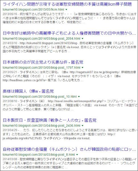 https://www.google.co.jp/#q=site:%2F%2Ftokumei10.blogspot.com+%E3%83%A9%E3%82%A4%E3%83%80%E3%82%A4%E3%83%8F%E3%83%B3