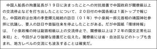 http://mainichi.jp/select/wadai/news/20100921k0000m040076000c.html