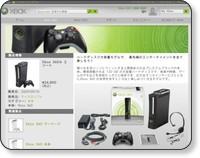 http://www.xbox.com/ja-JP/hardware/x/xbox360elitesystem/