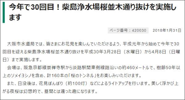 http://www.city.osaka.lg.jp/suido/page/0000420030.html