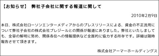 プレジール→Armor→闇