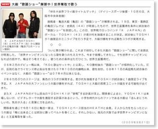 http://www.daily.co.jp/ring/kameda/2009/09/22/0002373633.shtml