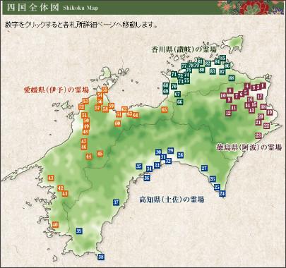http://www.88shikokuhenro.jp/map.html