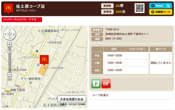 http://www.mcdonalds.co.jp/shop/map/map.php?strcode=45501