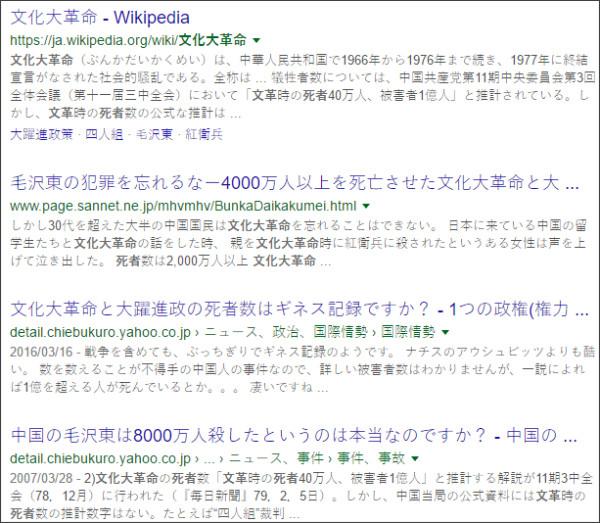 https://www.google.co.jp/#q=%E6%96%87%E5%8C%96%E5%A4%A7%E9%9D%A9%E5%91%BD%E3%80%80%E6%AD%BB%E8%80%85