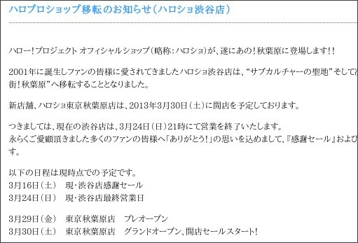 http://www.helloproject.com/officialshop/news/news_20130301_11160.html