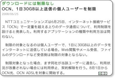 http://www.atmarkit.co.jp/news/200806/25/ocn.html