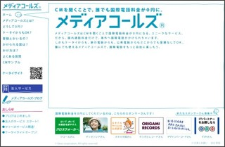 http://www.mediacalls.jp/index.html