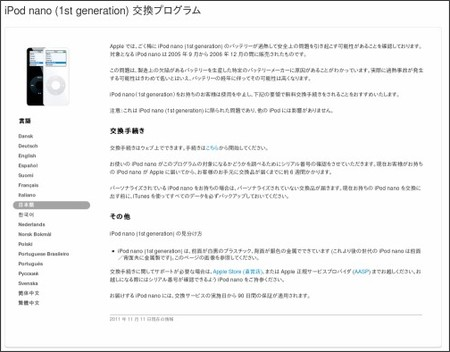http://www.apple.com/jp/support/ipodnano_replacement/