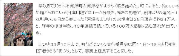 http://mytown.asahi.com/shizuoka/news.php?k_id=23000001202280001