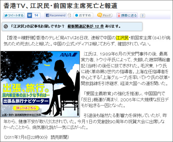 http://www.yomiuri.co.jp/world/news/20110706-OYT1T00953.htm