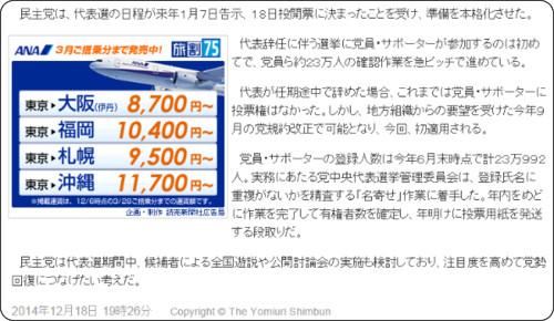 http://www.yomiuri.co.jp/politics/20141218-OYT1T50110.html