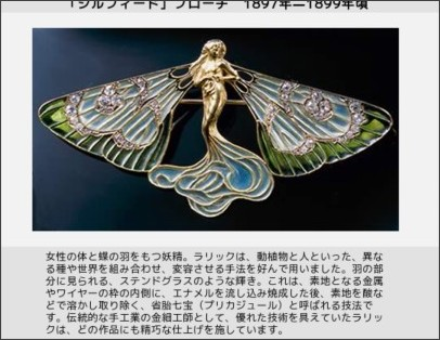 http://www.lalique-museum.com/sakuhin_02.html
