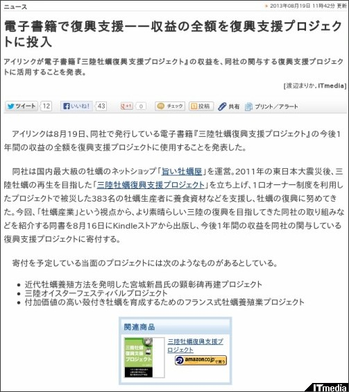 http://ebook.itmedia.co.jp/ebook/articles/1308/19/news048.html