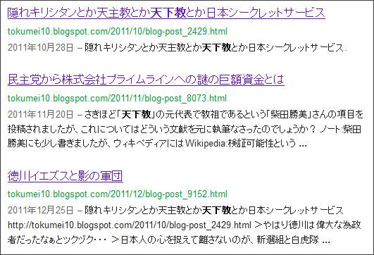 http://www.google.co.jp/search?hl=ja&safe=off&biw=1145&bih=939&q=site%3Atokumei10.blogspot.com+&btnG=%E6%A4%9C%E7%B4%A2&aq=f&aqi=&aql=&oq=#sclient=psy-ab&hl=ja&safe=off&source=hp&q=site:tokumei10.blogspot.com+%E5%A4%A9%E4%B8%8B%E6%95%99&pbx=1&oq=site:tokumei10.blogspot.com+%E5%A4%A9%E4%B8%8B%E6%95%99&aq=f&aqi=&aql=&gs_sm=e&gs_upl=1515l5064l0l5804l13l12l0l0l0l1l447l2168l0.8.3.0.1l12l0&bav=on.2,or.r_gc.r_pw.,cf.osb&fp=352619057d0e6030&biw=1051&bih=940