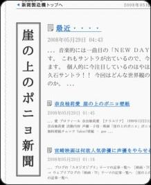 http://labs.spicebox.jp/shinbun_maker/v/d64835a9cf9ef6aa34b5001ef8cc1137.html