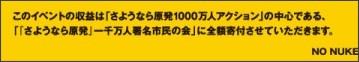 http://nonukes2012.jp/