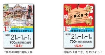 http://www.kotsu.metro.tokyo.jp/newsevent/news/subway/2008/sub_p_200812151_h.html