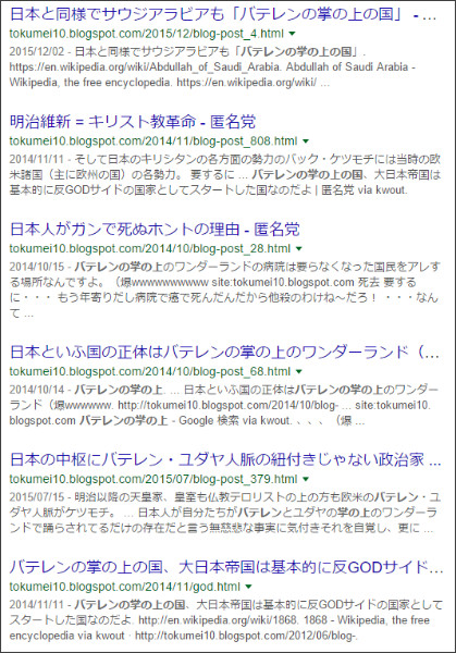 https://www.google.co.jp/#q=site:%2F%2Ftokumei10.blogspot.com+%E3%83%90%E3%83%86%E3%83%AC%E3%83%B3%E3%81%AE%E6%8E%8C%E3%81%AE%E4%B8%8A%E3%81%AE%E5%9B%BD