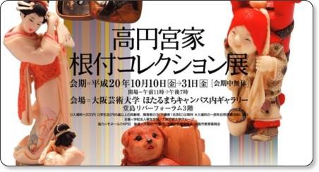 http://www.osaka-geidai.ac.jp/geidai/whatnew/art/081010_netsuke.html