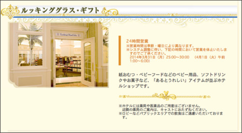 http://www.disneyhotels.jp/tdh/japanese/facilities/shop.html