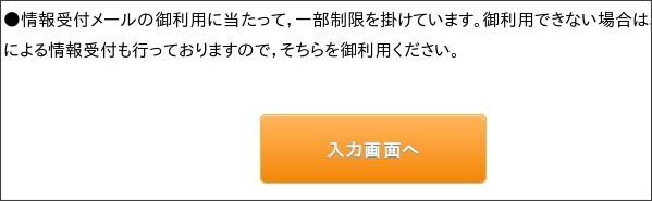 http://www.immi-moj.go.jp/zyouhou/