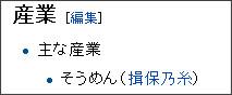 http://ja.wikipedia.org/wiki/%E6%96%B0%E5%AE%AE%E7%94%BA_(%E5%85%B5%E5%BA%AB%E7%9C%8C)