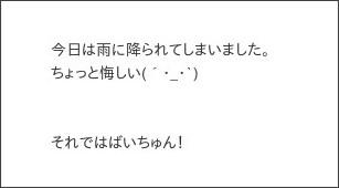 http://ameblo.jp/countrygirls/entry-12069122934.html