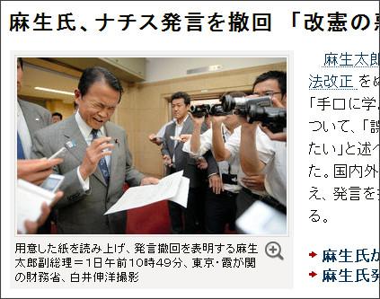 http://www.asahi.com/politics/update/0801/TKY201308010043.html