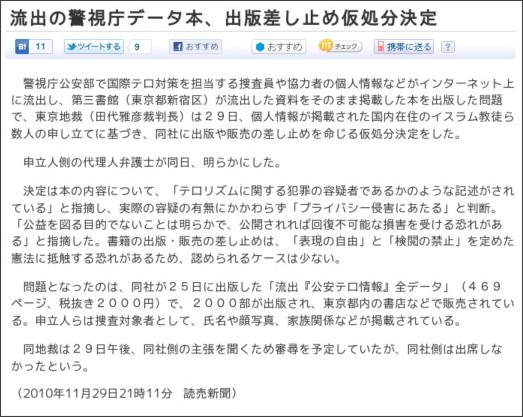http://www.yomiuri.co.jp/national/news/20101129-OYT1T00959.htm