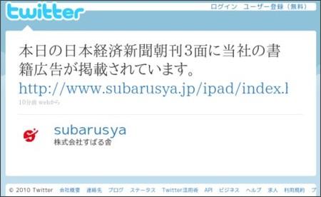 http://twitter.com/subarusya/status/22304850408