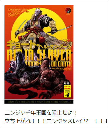 http://ninjaslayer.jp/tag/%E5%8D%98%E8%A1%8C%E6%9C%AC/