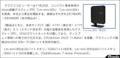 http://plusd.itmedia.co.jp/pcuser/articles/1011/26/news067.html