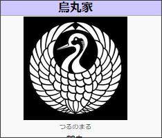 https://ja.wikipedia.org/wiki/%E7%83%8F%E4%B8%B8%E5%AE%B6