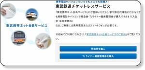 http://railway.tobu.co.jp/ticket/index.html#net