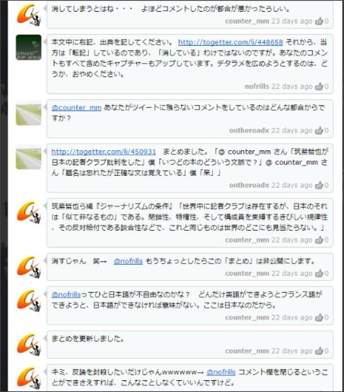 http://togetter.com/li/450629
