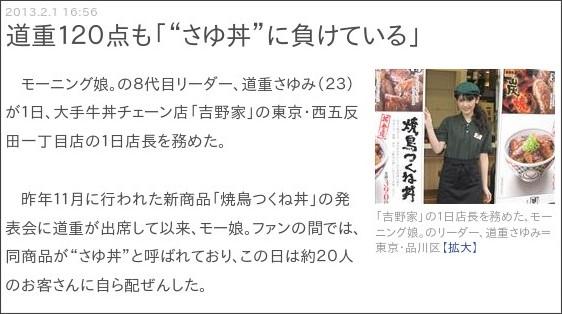 http://www.sanspo.com/geino/news/20130201/ido13020116570002-n1.html
