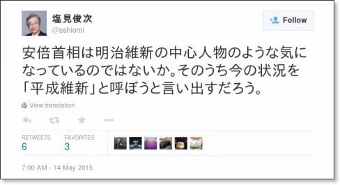 https://twitter.com/sshiomi/status/598850448422866944