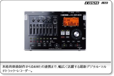 http://www.roland.co.jp/products/jp/BR-800/