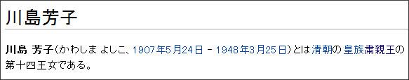 http://ja.wikipedia.org/wiki/%E5%B7%9D%E5%B3%B6%E8%8A%B3%E5%AD%90