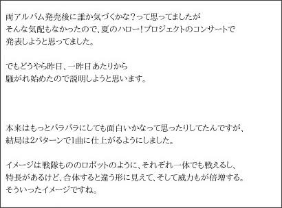 http://ameblo.jp/tsunku-blog/entry-11224558241.html