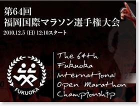 http://www.fukuoka-marathon.com/