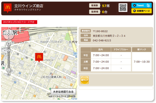 http://www.mcdonalds.co.jp/shop/map/map.php?strcode=13640