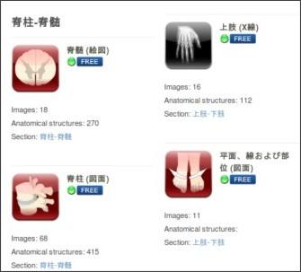 http://www.imaios.com/jp/e-Anatomy